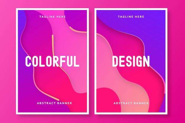カラフルなパンフレットのデザイン