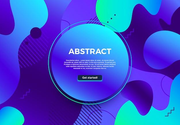 Абстрактная жидкость кадр. современный дизайн формы жидких форм, красочный фон