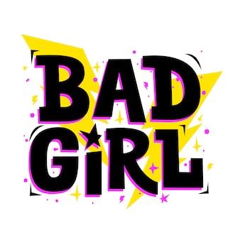 悪い女の子のフレーズ。女の子の服、パーティーカード、ティーンエイジャーのアクセサリーの活版印刷のポスター。