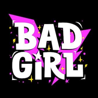 悪い女の子のレタリング。女の子の服、パーティーカード、ティーンエイジャーのアクセサリーの活版印刷。ベクトルイラスト。