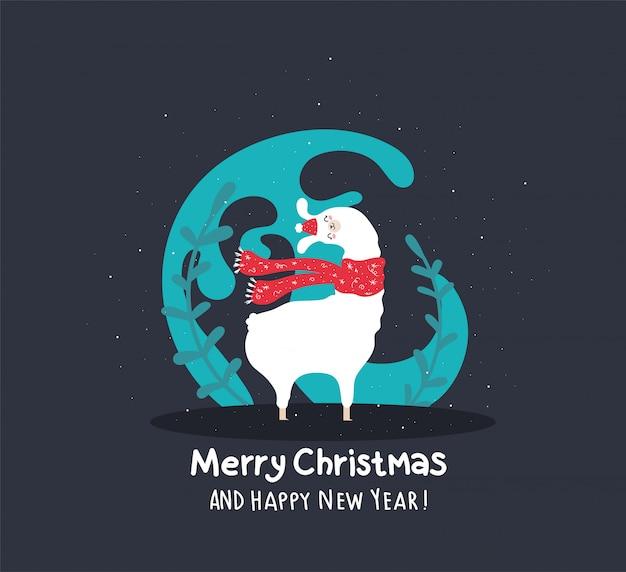雪と多くの詳細を持つラマ。面白いアルパカ。聖なる陽気なメリークリスマスと素晴らしい新年をお迎えください。