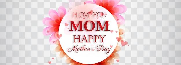 美しい母の日のお祝いバナーのテンプレート