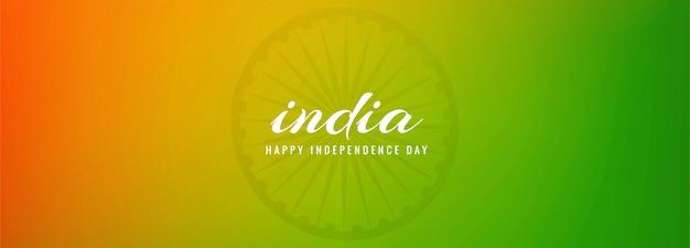 抽象的なインド独立記念日のバナー