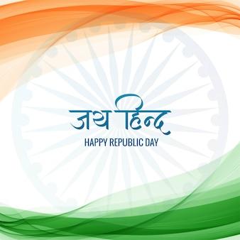 Праздник счастливого дня республики индии с волной