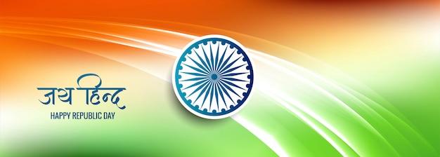 Абстрактный индийский флаг волна баннер