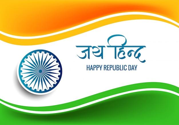 Элегантный индийский флаг творческой волны