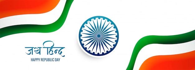 С днем республики в индии