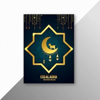イスラム教徒のパンフレットのイードアル犠牲祭グリーティングカード