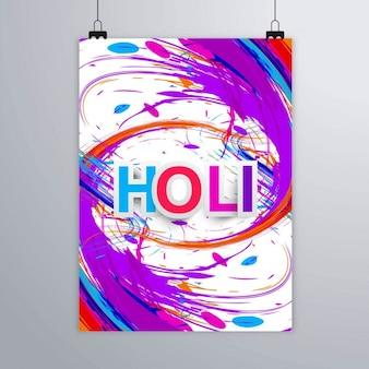 紫色のペイントストロークとポスター、ホーリー祭