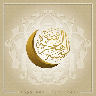 アラビア語書道と花柄のデザインで幸せな新しいイスラム暦年グリーティングカードベクトルデザイン