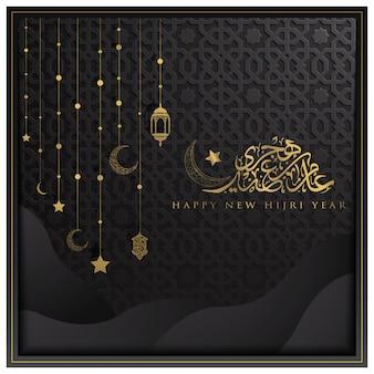 三日月と幸せな新しいイスラム暦年挨拶モロッコパターン