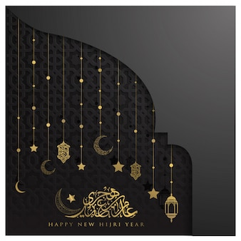 美しいアラビア書道と幸せな新しいイスラム暦グリーティングカードデザイン