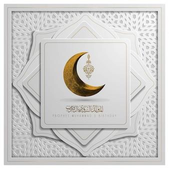 Открытка на день рождения пророка мухаммеда