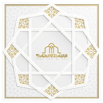 イスラとミライグリーティングカード花柄ベクターデザインの美しいアラビア書道