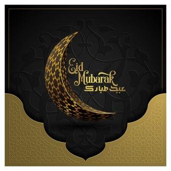 Ид мубарак дизайн поздравительной открытки с красивой луной и арабской каллиграфией