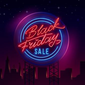 ブラックフライデーセールネオンサインベクトル。ネオン看板、毎晩明るい広告