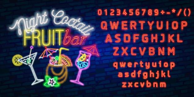 夜のカクテルフルーツバーネオンサイン、明るい看板とネオンフォントアルファベットタイポグラフィ