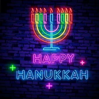 ユダヤ人の祝日のハヌカはネオンサインです