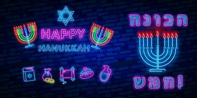 ユダヤ人の祝日のハヌカはネオンサイン、グリーティングカード、伝統的なハヌカテンプレートです