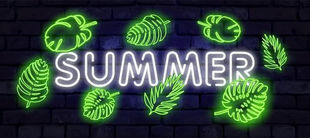 夏休みのネオンサイン。ネオンサイン、明るい看板。カフェやバー、レストランのファッショナブルなネオンサイン。
