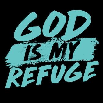神は私の避難所です