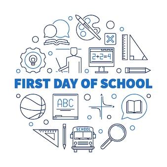 学校の初日