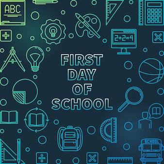 学校の最初の日概要図