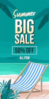 Летняя распродажа баннерного пляжа