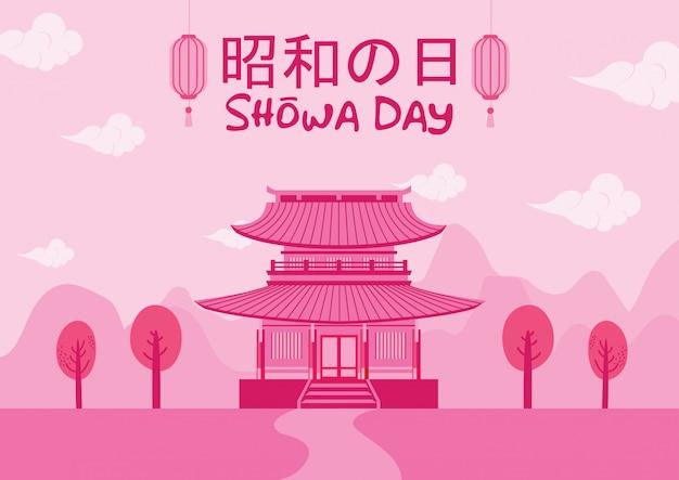 日本の伝統的な寺院と昭和記念日のお祝いの背景