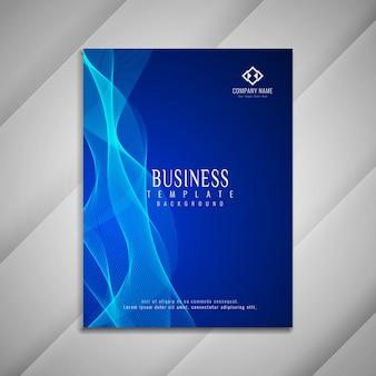 抽象的な波のビジネスのパンフレットのテンプレートデザイン