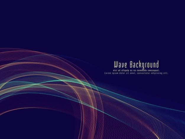 抽象的なカラフルなスタイリッシュな光る波の背景