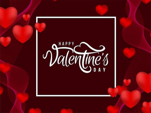 美しい幸せなバレンタインデーのスタイリッシュな背景