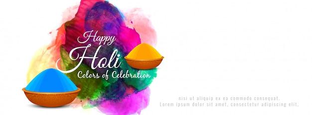 ハッピーホーリーインドのお祭りお祝いバナーデザイン