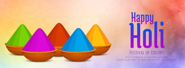 抽象的なインドのお祭りホーリーバナー