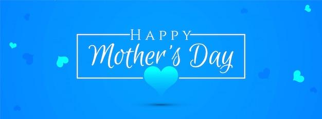 抽象的なエレガントな母の日青いバナーデザイン