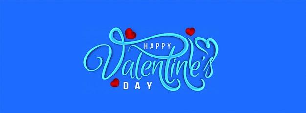 Синий баннер день святого валентина элегантный баннер