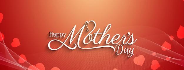 Абстрактный счастливый день матери красивый баннер