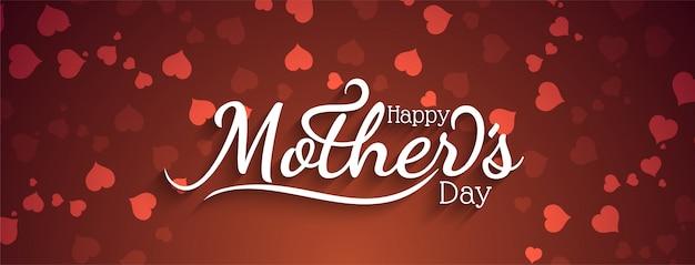Современный счастливый день матери, стильный дизайн баннера