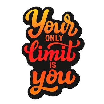 あなたの唯一の限界はあなたです
