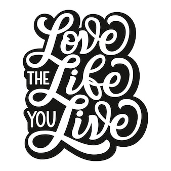 あなたの人生が大好き