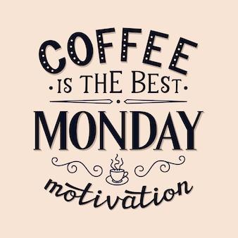 コーヒーは月曜日の最高のモチベーション、レタリングカードです。