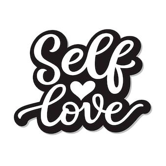 Самостоятельная любовь надписи