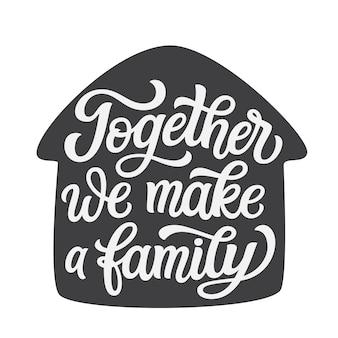 家族のレタリング引用