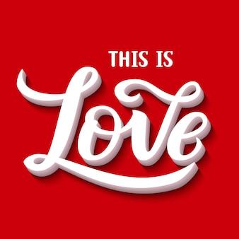 ロマンチックな引用これは愛です