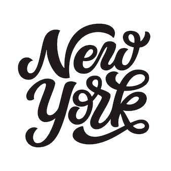 ニューヨーク。手描きのレタリングテキスト