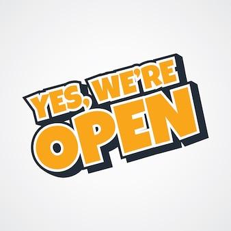はい、私たちはオープンストアです