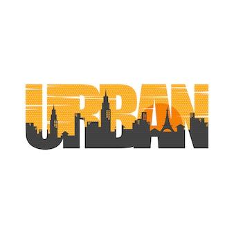 都市の景観の景色記号のシンボルベクトル