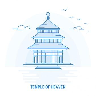 天の寺院青いランドマーク
