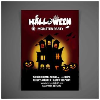 ハロウィンパーティー招待状デザインカードベクトル