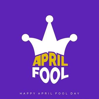 グリーティングカードの広告プロモーションポスター記事のマーケティングサイネージ電子メールのベクトル図のための紫色の背景にエイプリルフールのレタリングのタイポグラフィ